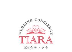 Tiara 二次会ティアラ