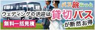 バス旅ネット