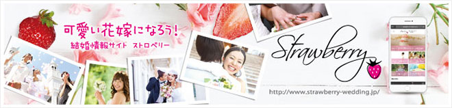 結婚情報サイト Strawberry