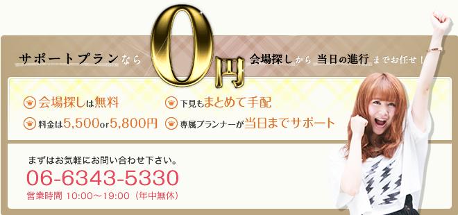 サポートプランなら0円会場探しから当日の進行までお任せ!