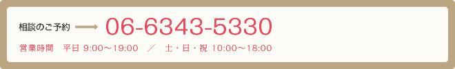 相談のご予約 06-6343-5330 営業時間 平日 9:00~19:00 / 土・日・祝 10:00~18:00